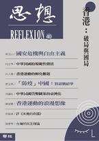 香港:破局與困局(思想40)