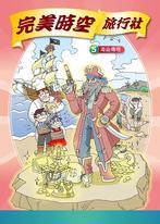 完美時空旅行社(5):科學漫畫
