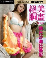 陽光沙灘比基尼-魏梔檸 (尤物 絕美胴畫系列 No.358)
