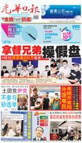 光華日報2020年07月03日