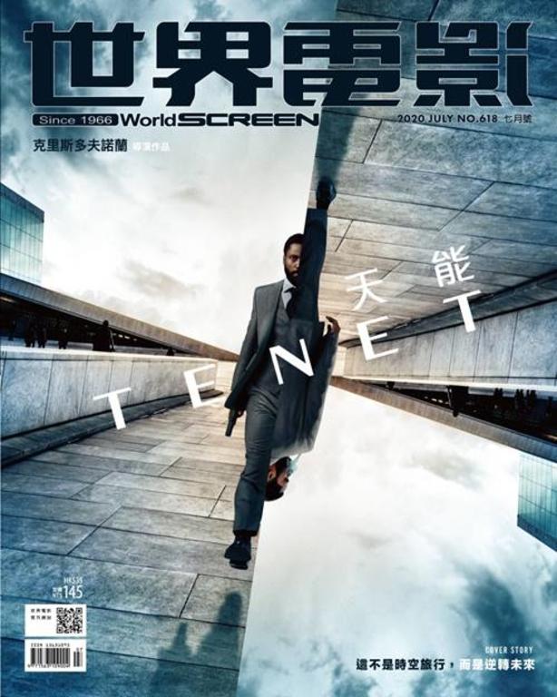 世界電影雜誌第618期2020/7月
