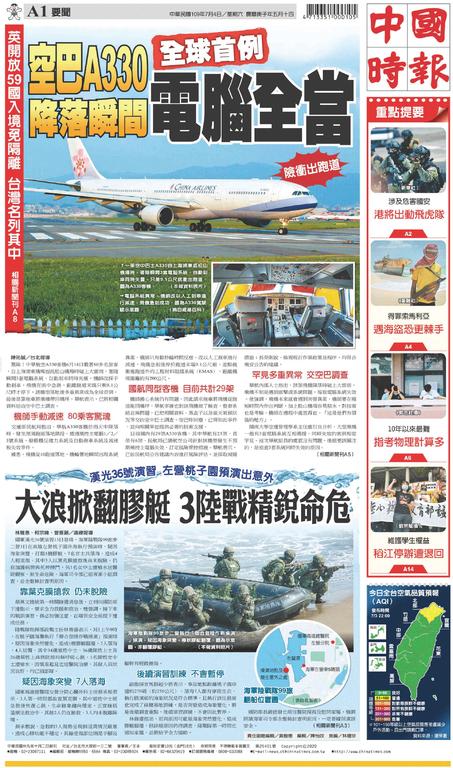 中國時報 2020年7月4日