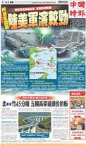 中國時報 2020年7月5日