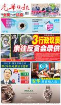光華日報2020年07月07日