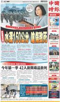 中國時報 2020年7月7日