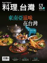 料理.台灣 7~8月號/2020 第52期