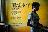 廢墟少年:被遺忘的高風險家庭孩子們