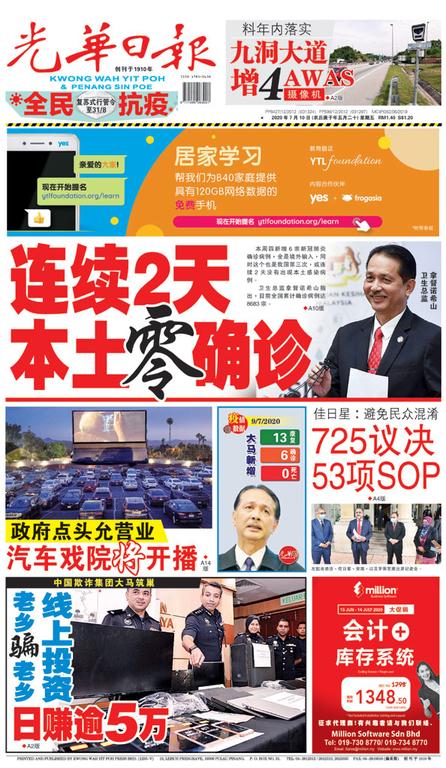 光華日報2020年07月10日