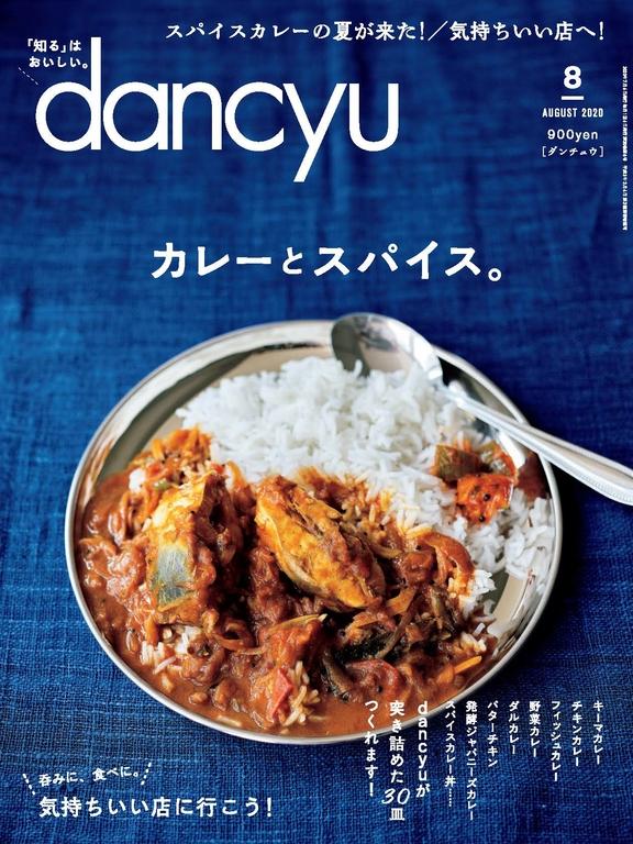 dancyu 2020年8月號 【日文版】