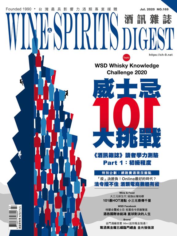 酒訊雜誌7月號/2020第169期 威士忌101大挑戰