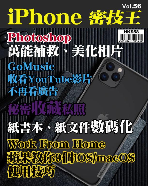 iPhone 密技王 Vol.56【萬能補救、美化相片工具】