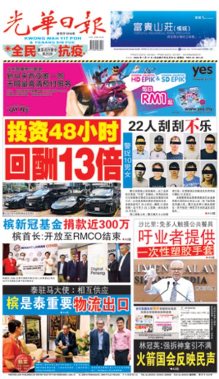 光華日報(晚报)2020年07月17日