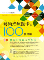 藝術治療圖卡的100種應用