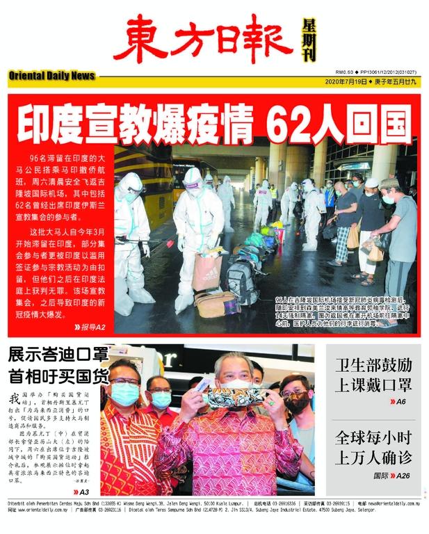 東方日報 2020年07月19日