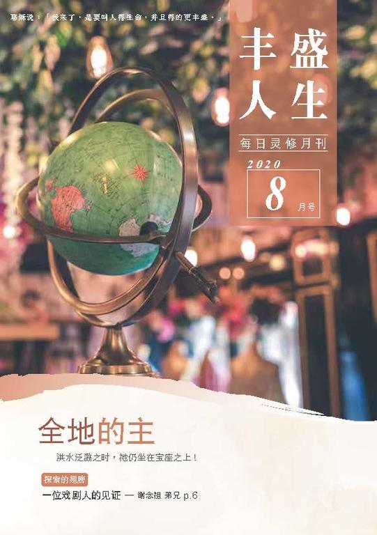 《丰盛人生》灵修月刊【简体版】2020年8月号