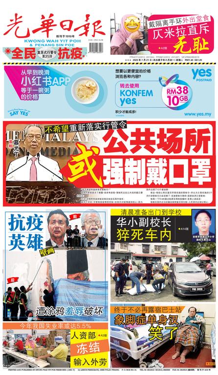 光華日報(晚报)2020年07月21日