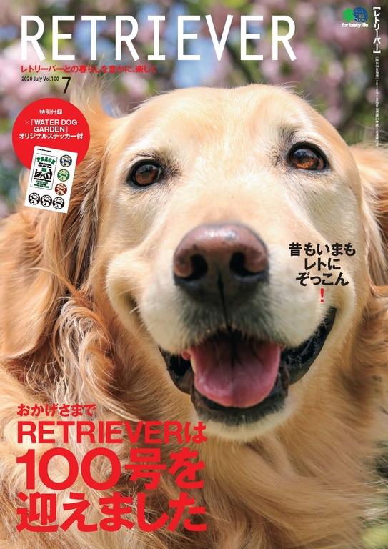 RETRIEVER 2020年7月號 Vol.100【日文版】