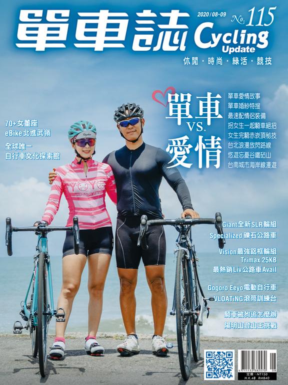 Cycling Update單車誌 2020年07月_No.115