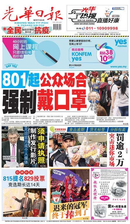 光華日報(晚报)2020年07月24日
