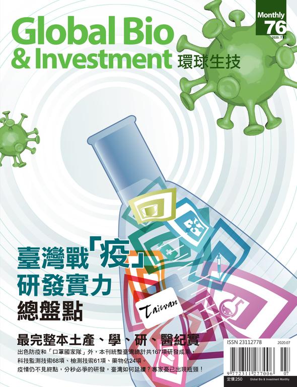 《環球生技月刊》VOL.76期