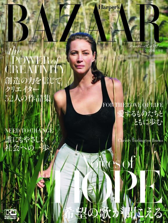 Harper's BAZAAR 2020年9月號 【日文版】
