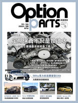 Option改裝車訊2020/8月號(NO.258)