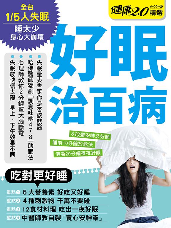 好眠治百病 健康2.0精選eMOOK 22