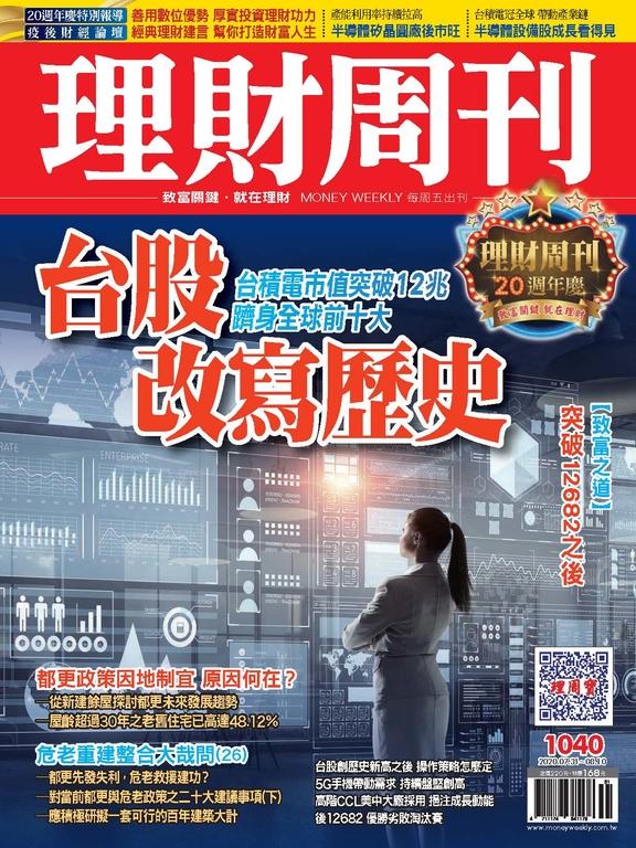 理財周刊1040期:台股改寫歷史