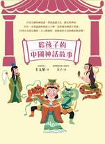給孩子的中國神話故事(神仙來了&仙界大作戰.全彩上下兩冊)