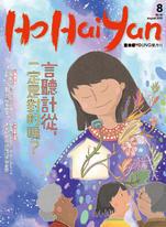 HoHaiYan原YOUNG雙月刊86期