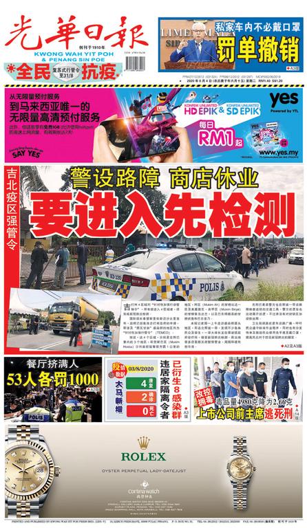 光華日報2020年08月04日