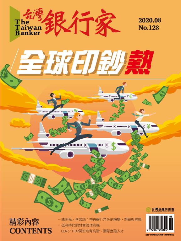 【台灣銀行家 8月號/2020 第128期】