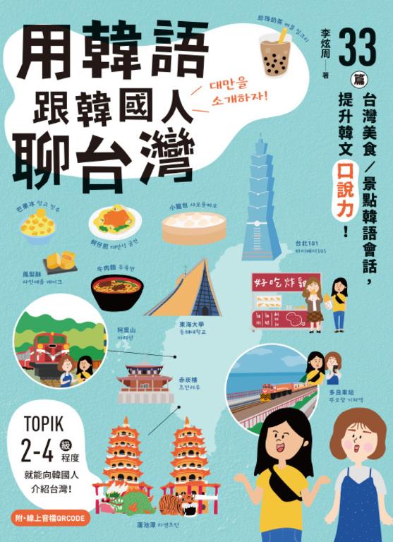 用韓語跟韓國人聊台灣:33篇台灣美食/景點韓語會話,提升韓文口說力!