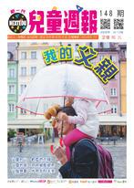 新一代兒童週報(第148期)