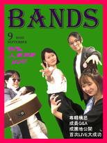 BANDS雜誌 9月號 MGAD樂團特集