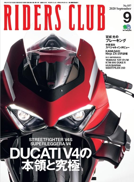 RIDERS CLUB 2020年9月號 No.557【日文版】
