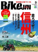 BikeJIN/培倶人 2020年9月號 Vol.211 【日文版】