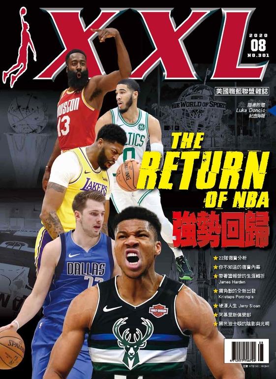 美國職籃聯盟 8月號 2020/第301期