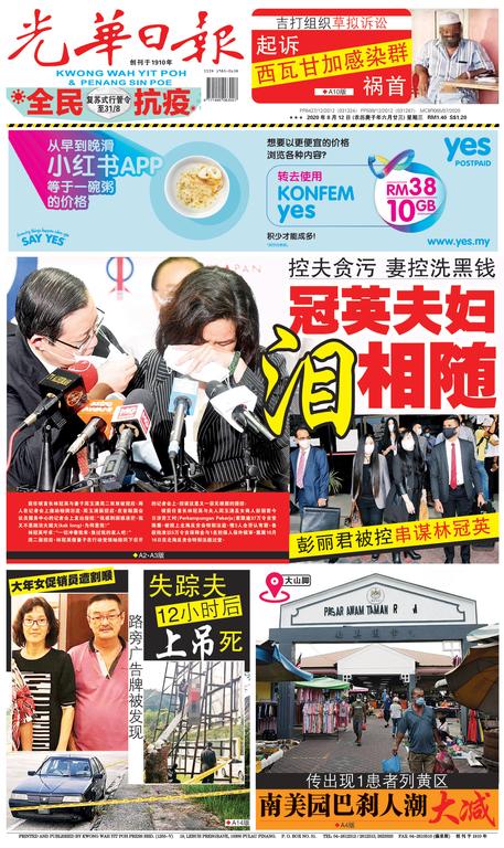 光華日報(晚报)2020年08月12日