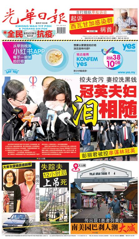 光華日報2020年08月12日