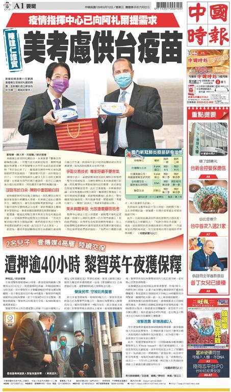 中國時報 2020年8月12日