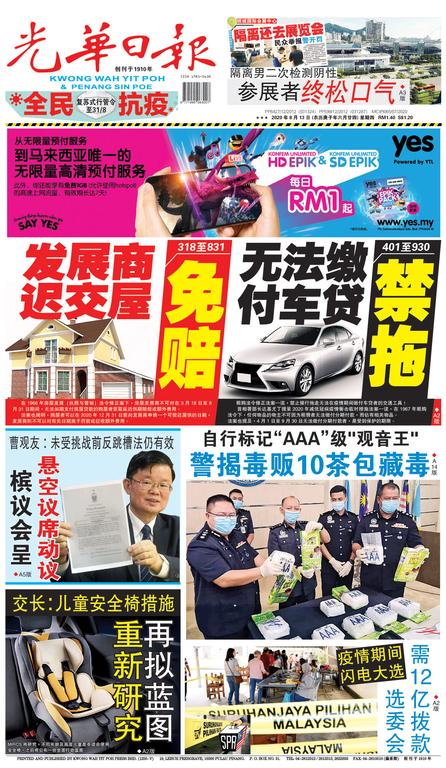 光華日報(晚报)2020年08月13日