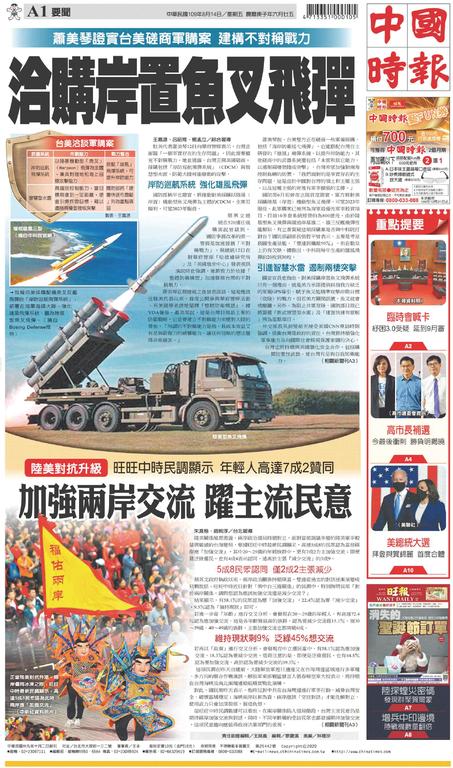 中國時報 2020年8月14日