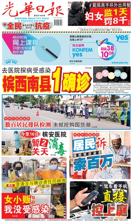 光華日報2020年08月15日