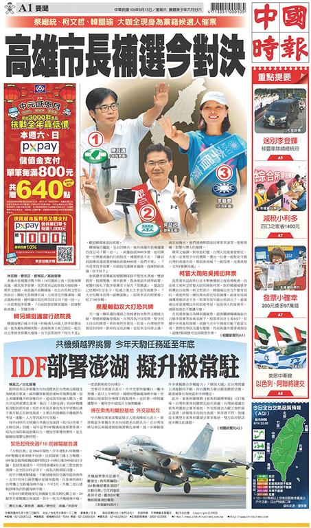 中國時報 2020年8月15日