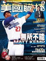 美國職棒MLB 02月號/2013第61期