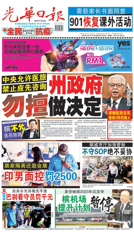 光華日報2020年08月19日