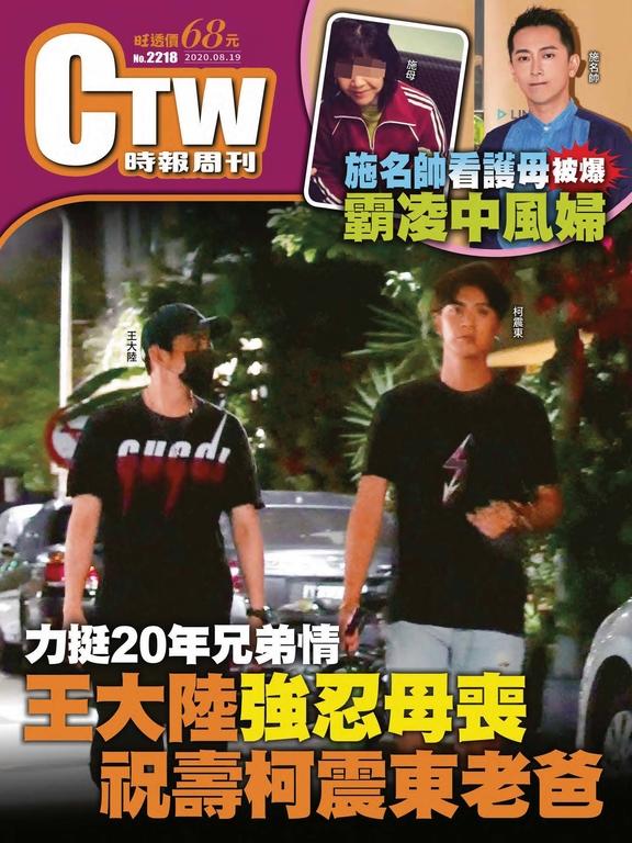 時報周刊  2020/08/19  第2218期