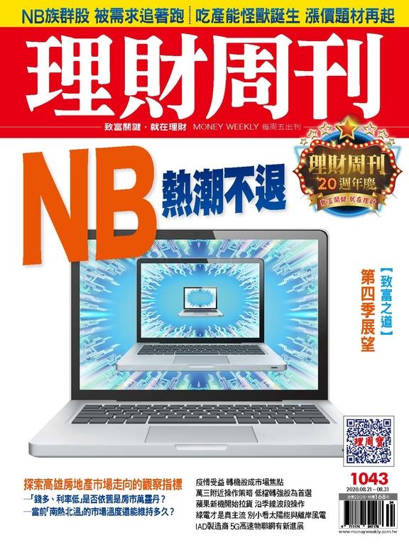理財周刊1043期:NB熱潮不退