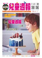 新一代兒童週報(第150期)